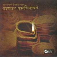 Asal Ratijogo - Devotional Music of Eastern Rajasthan